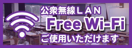 Free Wi-Fi 使えます